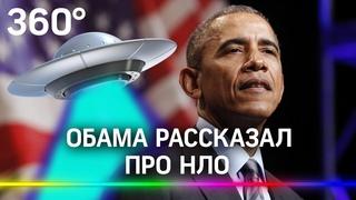 Обама признался, что Пентагон хранит в архивах секретные кадры НЛО