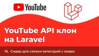 16. Сидер для связки категорий с видео   YouTube API клон на Laravel