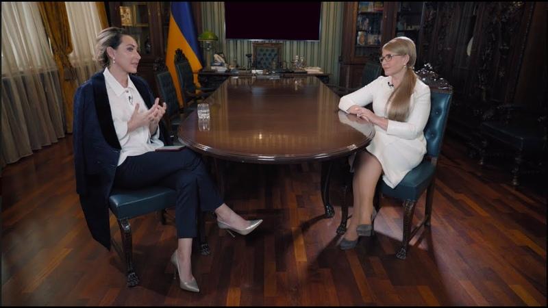 АНОНС Юлія Тимошенко про Дніпро, любов та особисте. Звичайно ж, про вибори.   ЭКСКЛЮЗИВ   PINCODE