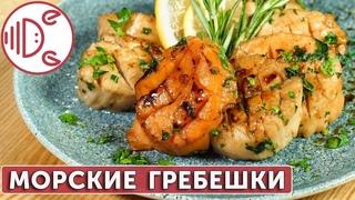 Морские гребешки на сковороде (Деликатеска.ру)