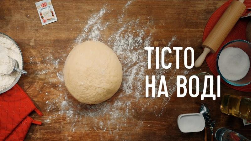 How-To Як зробити тісто на воді