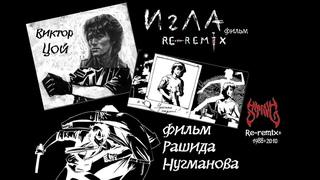Игла 1988+2010=Re-remix 2020+миниБонус в конце=) (фильм Рашида Нугманова)