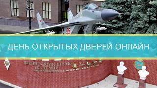 День открытых дверей в «Военно-воздушной академии им. профессора Н.Е. Жуковского и Ю.А. Гагарина»