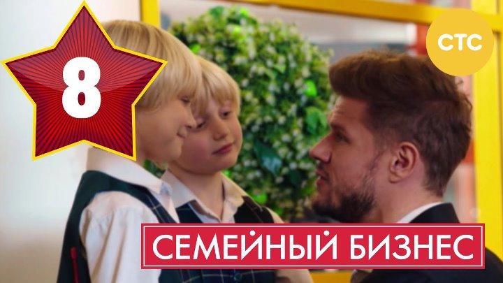 Семейный бизнес Сезон 1 Серия 8 русская комедия