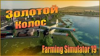 Золотой Колос ,Farming Simulator 19, FS 19#29