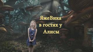 ЯжеВика в гостях у Алисы//greenscreen//хромакей