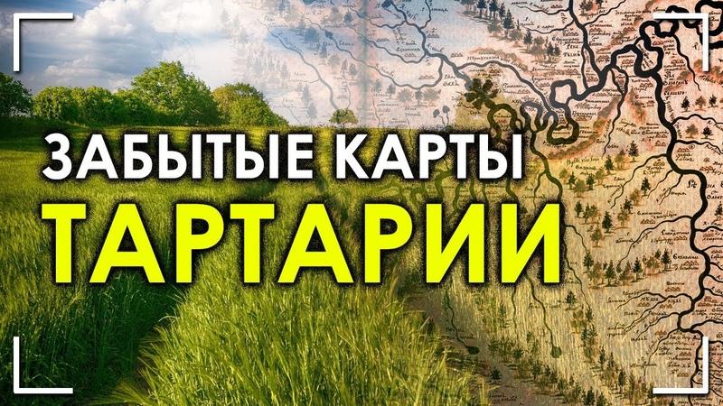Забытые карты Тартарии Александр Воронцов