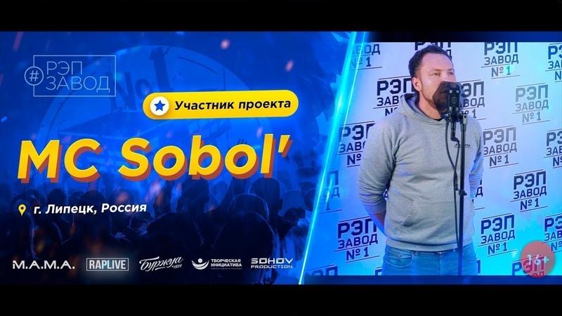 РЭП ЗАВОД LIVE MC Sobol' 707 й выпуск 4 й сезон 33 года Город Липецк Россия