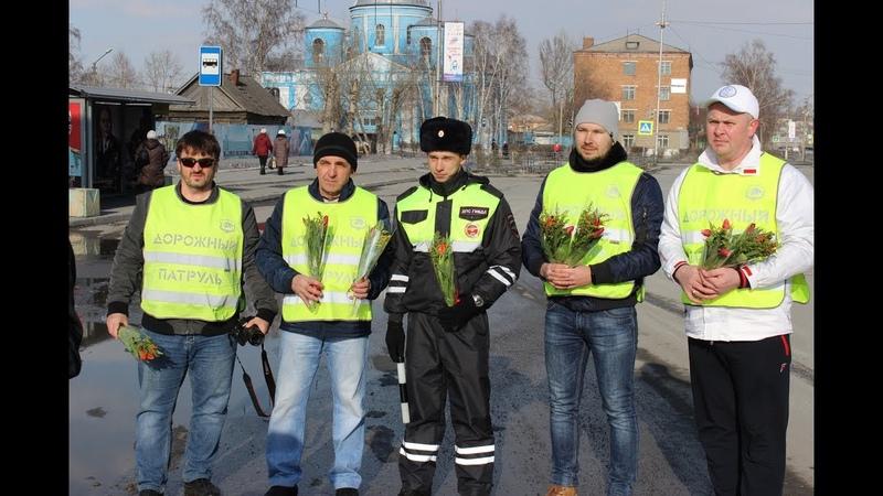 ОД Ачинск автоканал и дорожные полицейские поздравляют с международным женским днем