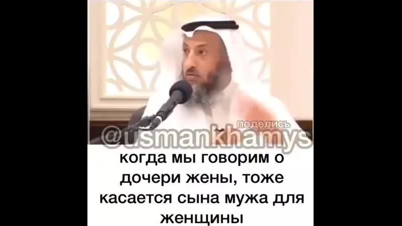 Шейх Усман аль Хамис Запретные женщины по вступлению в родство