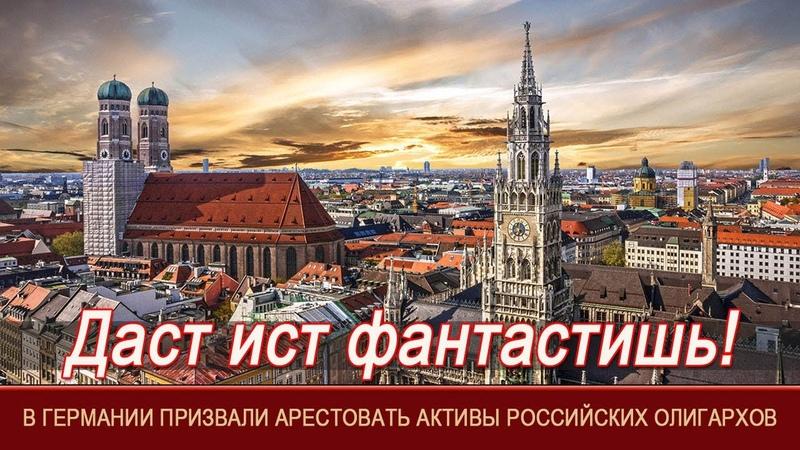 В Германии призвали к арестам активов российских олигархов
