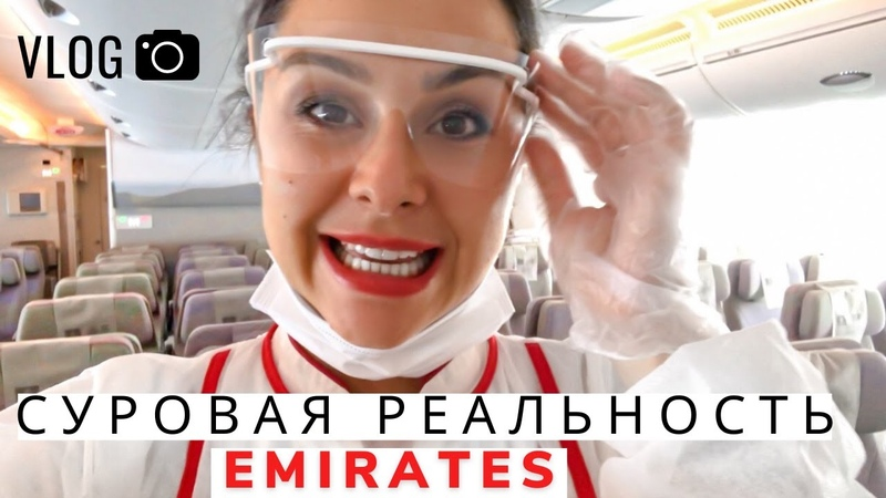 Emirates изнутри Рабочий день стюардессы по часам Сколько на самом деле работаем Vlog Париж Ч 2
