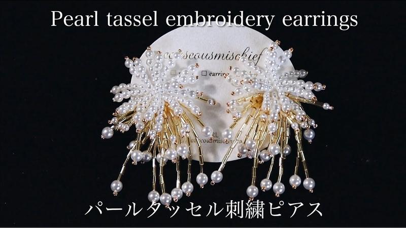 パールタッセルビーズ刺繍ピアスの作り方DIY making a handmade embroidery beads pearl tassel earrings|ハンドメイドアクセサリー刺繍イヤリング