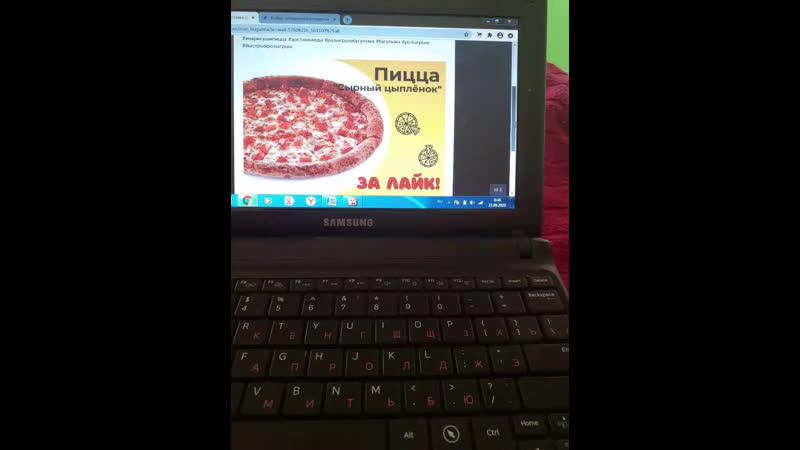 Пицца за лайк❤