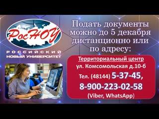 Прием в РосНОУ_Доп.набор 2020