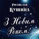 Ростислав Кушина - З Новим роком