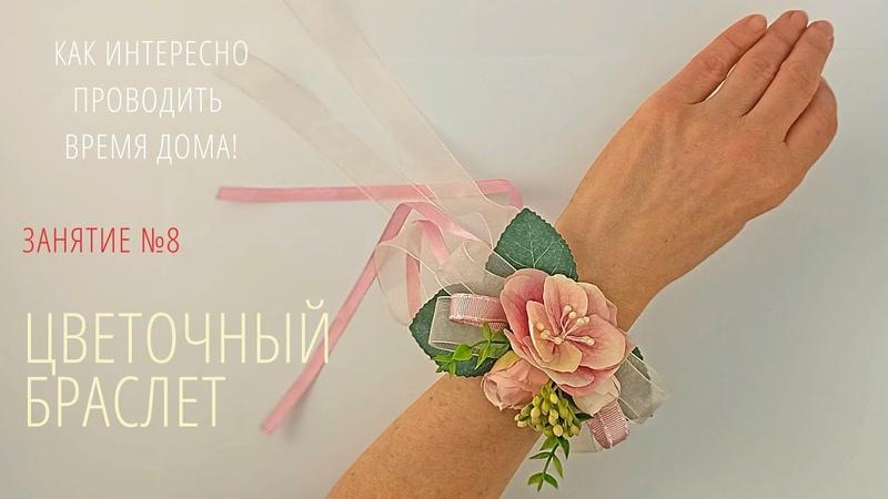 Мастер класс Как сделать цветочный браслет на свадьбу выпускной или утренник в детском саду