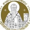 Архиерейское подворье Саввы Сербского