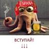 Испанский Язык и Испания