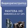 PANTERA HD видеорегистратор