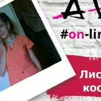 Фотография анкеты Анастасии Лисуновой ВКонтакте