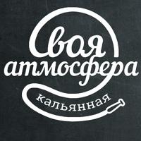 Фотография профиля Свои Атмосферы ВКонтакте