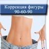 Идеальное тело,Антицеллюлитный массаж,СТАРВАК!!!