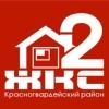 "ООО ""ЖКС №2 Красногвардейского района"""