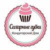 """Кондитерский Дом """"Сахарные губки"""""""