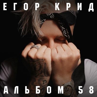 Егор Крид, Москва