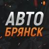 Авто Брянск