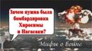 Зачем нужна была бомбардировка Хиросимы и Нагасаки