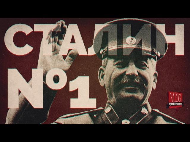 Сталин - самый выдающийся человек всех времен и народов (Романов Роман)