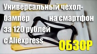 Универсальный чехол-бампер на смартфон с Алиэкспресс. ОБЗОР