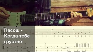 Пасош - Когда тебе грустно / Разбор песни на гитаре / Табы, аккорды, бой