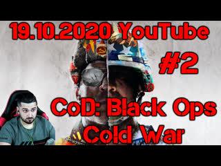 Hard Play ●  ● CoD: Black Ops Cold War (#2)