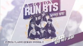 РЕАКЦИЯ на RUN BTS!  1 часть (Озвучка от Кайла)