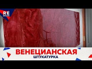 Убийца Венецианок!!!! СУПЕР ГЛЯНЦЕВАЯ Декоративная штукатурка Pietra Lucida