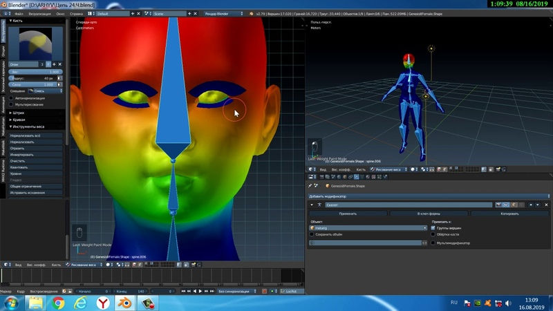 Риггинг модели из DAZ 3D в Blender 3D