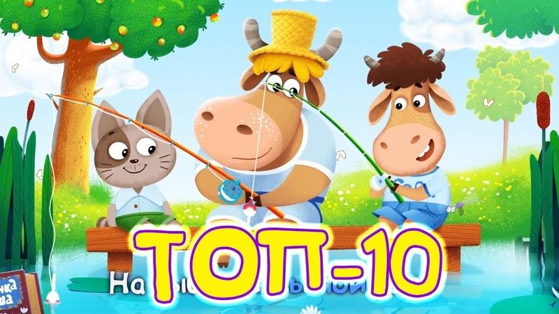 Бурёнка Даша ТОП 10 лучших летних песен Сборник песен для детей
