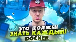 Зачем нужен и как работает Docker — ликбез 🐳
