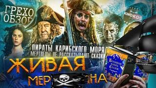 Обзор [2017] Пираты Карибского моря: Мертвецы не рассказывают сказки [Pirates of the Caribbean: Dead Men Tell No Tales]