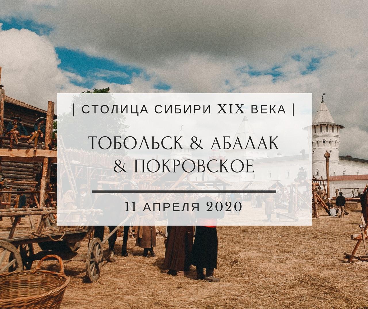 Афиша ТОБОЛЬСК & АБАЛАК & ПОКРОВСКОЕ / 11 АПРЕЛЯ