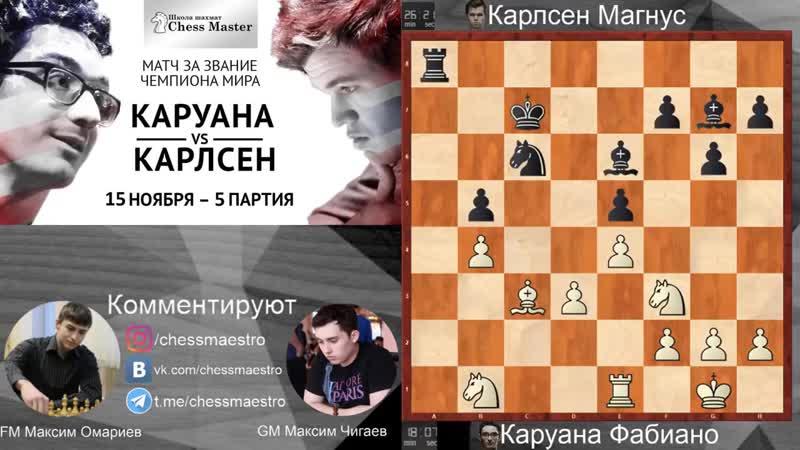 Магнус Карлсен - Фабиано Каруана- Обзор 5 Партии Матча За Звание Чемпиона Мира. Лондон 2018