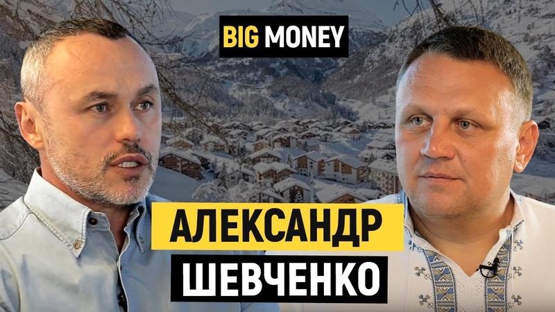 Александр Шевченко. Про Буковель, Коломойского и привлечение $500 млн инвестиций   Big Money 42