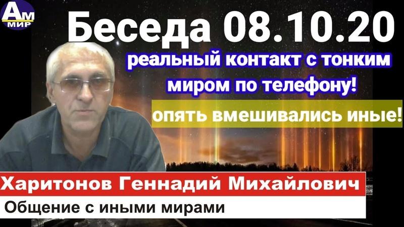Беседа с Геннадием Харитоновым 08 10 20 и снова подключения иных