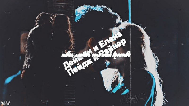 Деймон и ЕленаПейдж и Райнер||Твоя любовь это так красиво(for HBD Orica bagatova)
