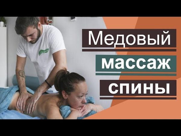 Медовый массаж спины Honey back massage