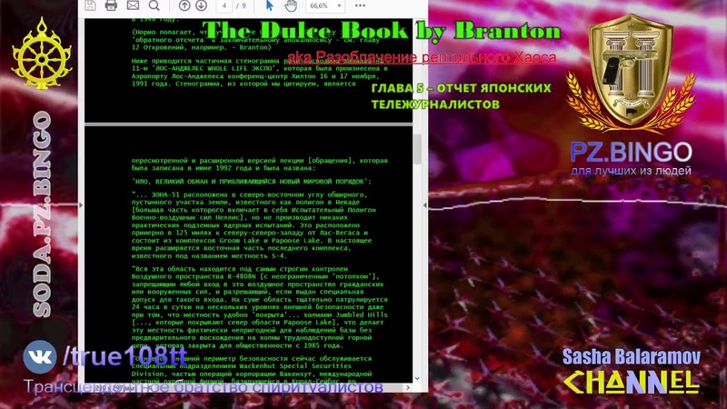 The Dulce book by Branton aka Разоблачение рептильного Хаоса Глава 5 Отчет японских тележурналистов