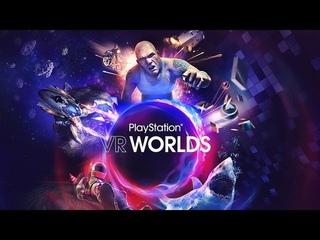 Playstation VR Worlds #1 одно из обязательных приобретений под VR